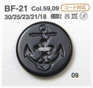 画像1: BF-21 (1)